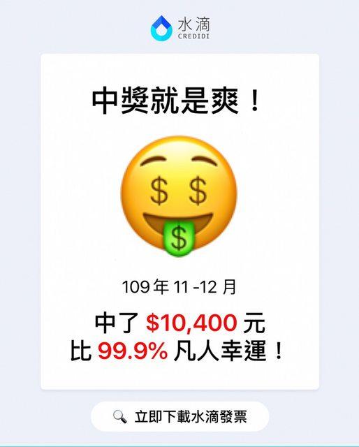 ▲網友分享自己對紙本發票中了一萬元,引發網友嘖嘖稱奇。(圖/PTT)