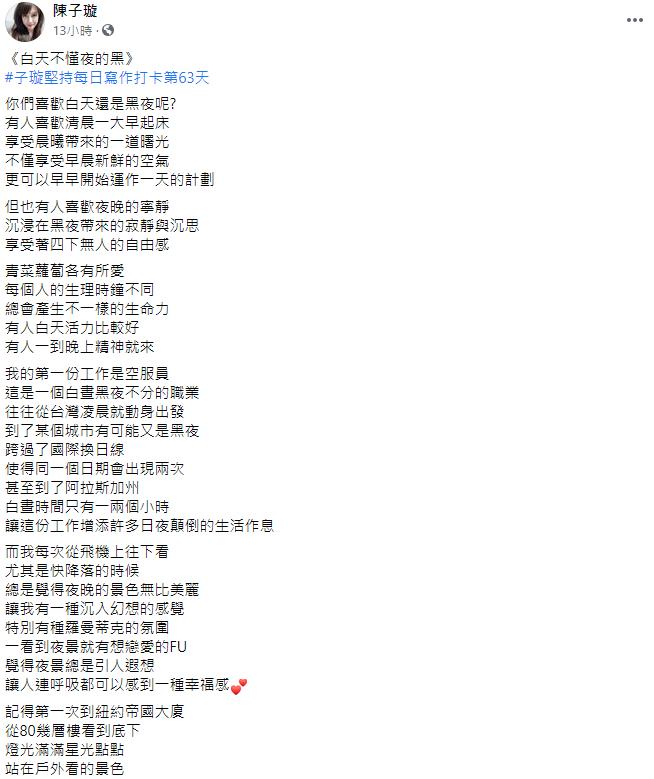 ▲陳子璇談「喜歡白天還是黑夜?」(圖/陳子璇臉書)