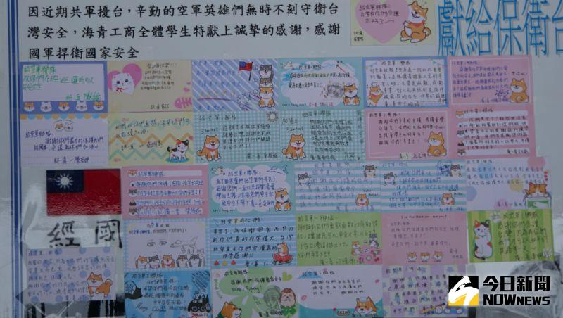 ▲為了感謝台南基地官兵守護領空、攔截共機的辛勞,基地周邊學校學生也寫卡片致謝。(圖/記者呂炯昌攝.2021.01.26)