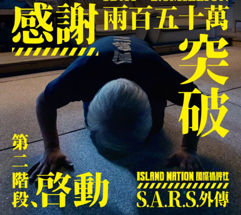 ▲《SARS》外傳經費已突破250萬。(圖