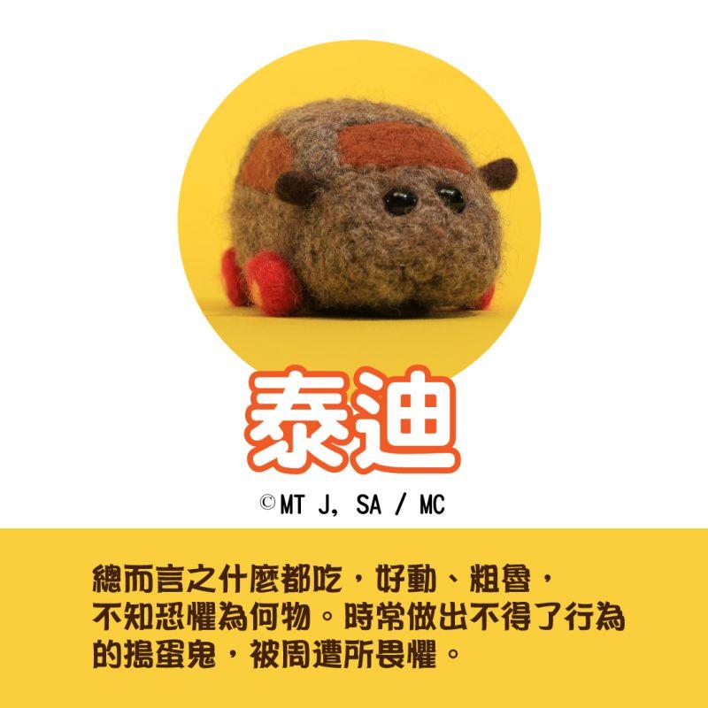 ▲第四集公開新角色泰迪。(圖/木棉花臉書)