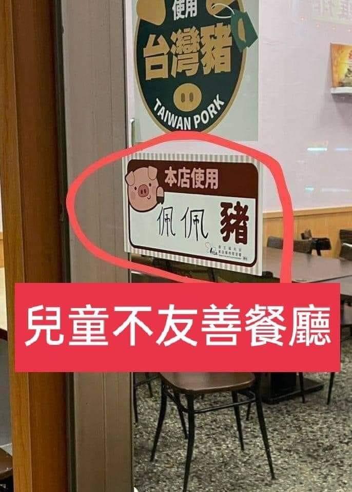▲許多網友看到「佩佩豬」的標示,都忍不住笑了出來。(圖/翻攝自《爆系知識家》