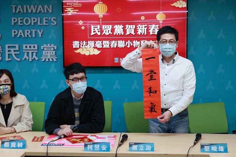 台灣民眾黨26日下午召開記者會,除了公布新年紅包與春聯樣式外,秘書長謝立功也現場揮毫,寫下「一堂和氣」四個字。