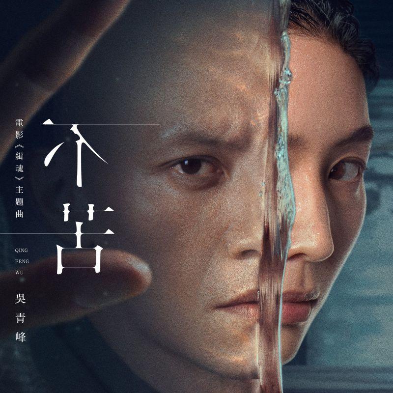▲▼青峰(上圖)演唱《緝魂》電影主題曲〈不苦〉。(圖/青峰臉書)