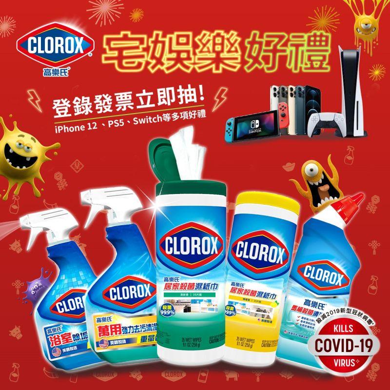 ▲來自美國的高樂氏CLOROX是年前最好的掃除清潔用品,讓家中無菌又乾淨。(圖/高樂氏官網)