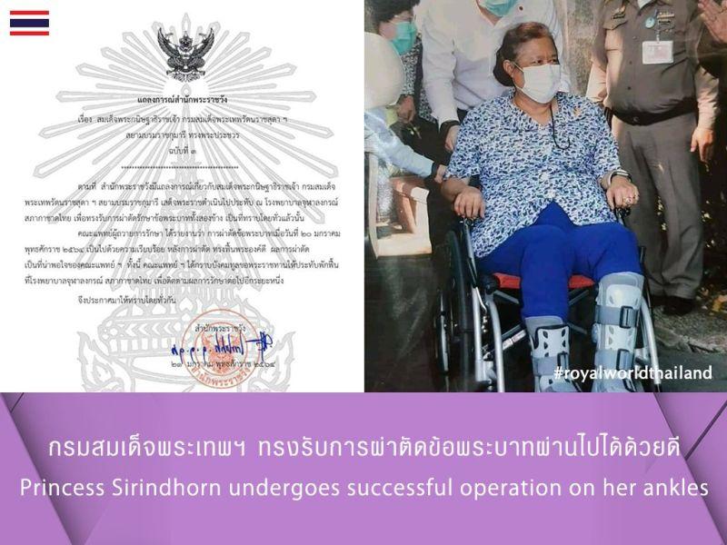 ▲泰國王室官方22日的聲明指,詩琳通公主在曼谷朱拉隆功紀念醫院治療,手術非常成功。(圖/翻攝自Twitter@Royal