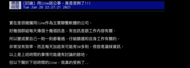 ▲網友抱怨下班時間的Line公事訊息就像騷擾。(圖/翻攝自批踢踢)