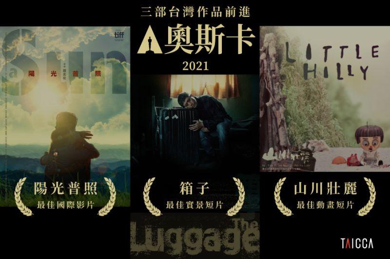 3片代表台灣競逐奧斯卡!爭取「金像獎評審」青睞靠這招