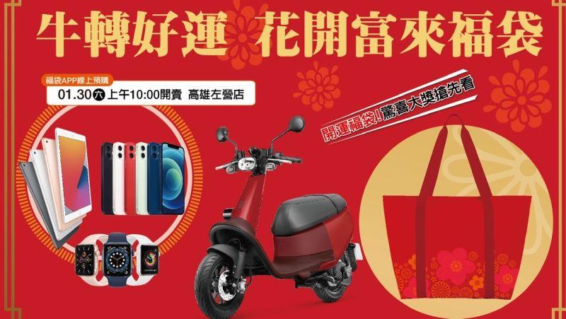 ▲新光三越左營店福袋抽獎祭出Gogoro電動自行車等總計價值超過30萬元的獎項。(圖/新光三越左營提供)