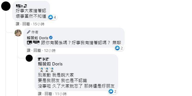 請問連勝武小三是誰?女星怒嗆網友