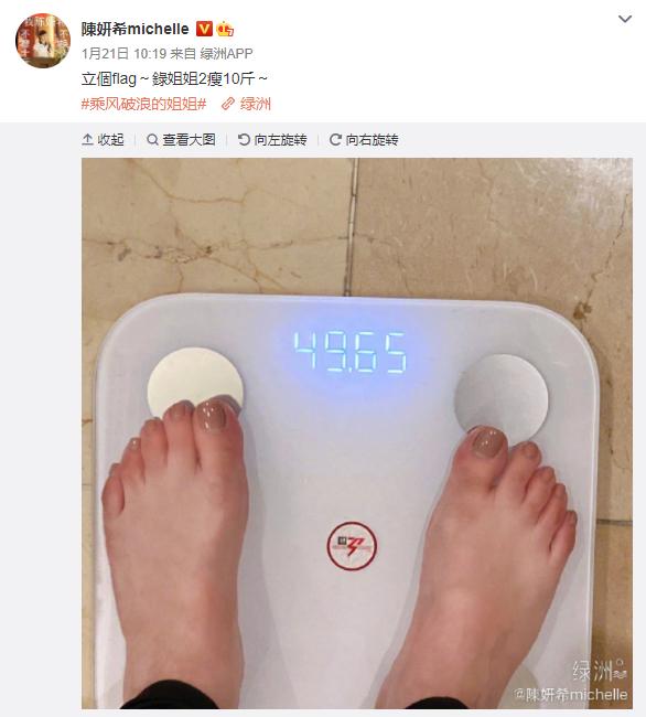 ▲陳妍希瘦身有成。(圖/陳妍希微博)