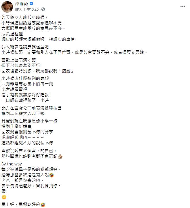 ▲邵雨薇童年照曝光。(圖/邵雨薇臉書)