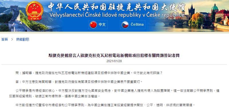 ▲對於中企可能被禁止競標捷克核電廠興建案一事,中方透過駐地大使館表達強烈反對。(圖/擷取自中國駐捷克大使館)