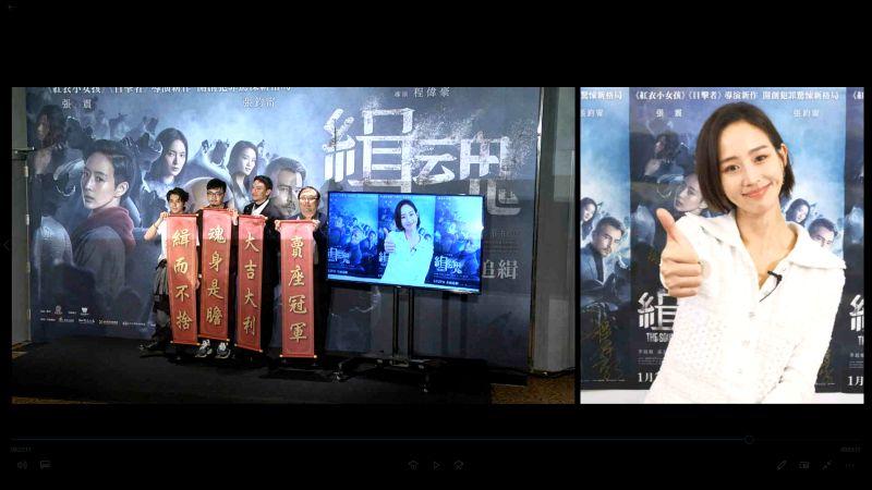 ▲張鈞甯(右)接受現場視訊連線訪問。(圖/威視)