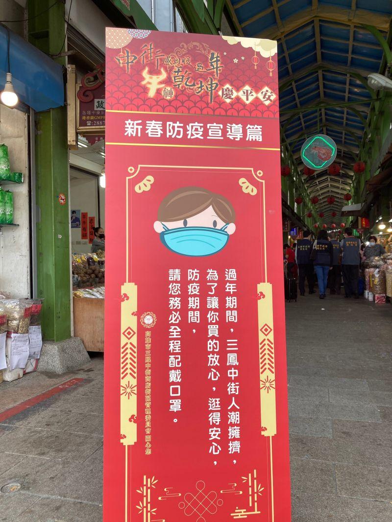▲三鳳中街提醒民眾,逛街採買年貨務必全程戴口罩。(圖/高雄市衛生局提供)