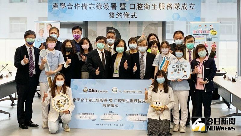 ▲ Abc牙醫聯盟與樹人醫護管理專科學校,今(29)日簽署產學合作備忘錄,並成立口腔衛生服務隊。(圖/記者陳美嘉攝,2021.01.29)