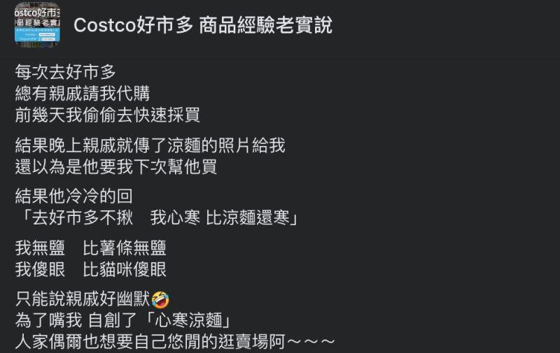 ▲女網友的親戚傳涼麵照片表達「心寒」,讓她好無言。(圖/翻攝自《Costco好市多