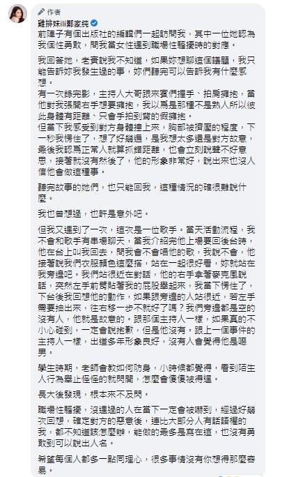 ▲雞排妹加碼爆料曾被主持人、歌手性騷擾。(圖/雞排妹臉書)