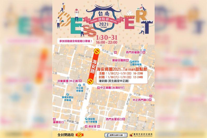 ▲海安商圈辦理的台南甜點節,1月31日活動停辦。(圖/翻攝自運轉台南好交通臉書)