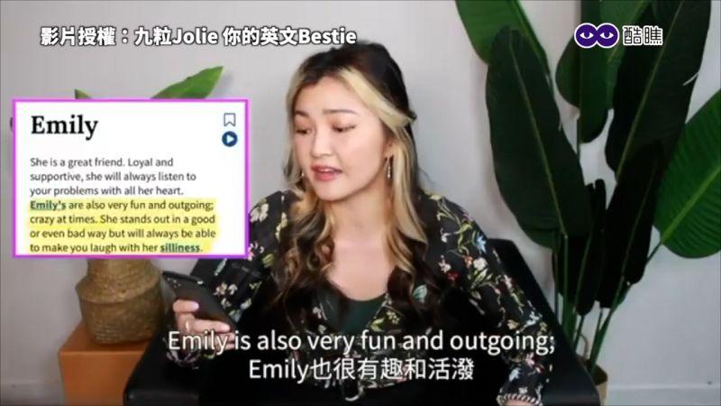 ▲ Emily個性有趣又活潑,為人友善。(圖/九粒Jolie 你的英文Bestie授權)