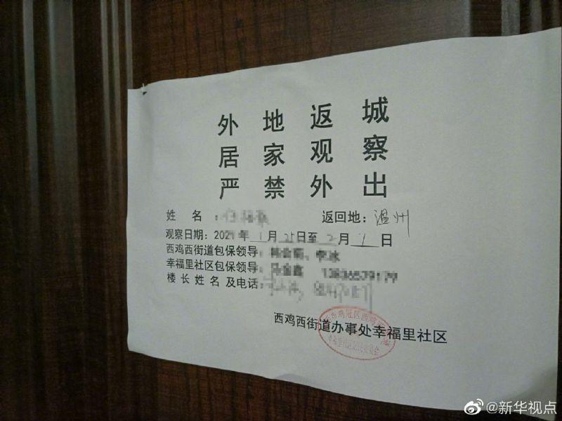 ▲春節假期即將到來,中國卻傳出有部分地區隨意「加碼」防疫措施,對返鄉人士一律貼封條。(圖/翻攝自微博)
