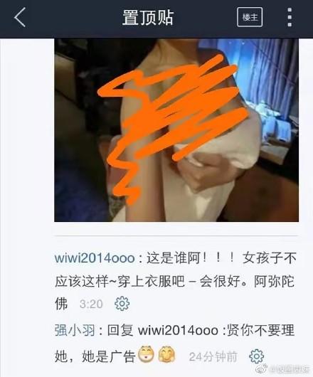 ▲王祖賢回應色情連結。(圖/飯圈表妹微博)