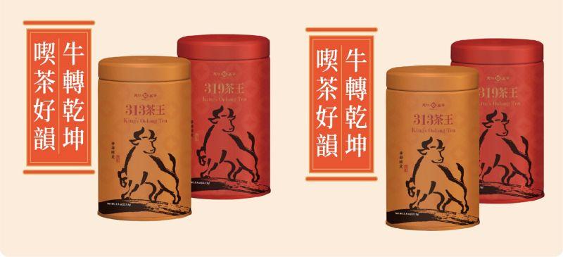 ▲春節版313茶王及319茶王,年節限定推出!(圖/品牌提供)
