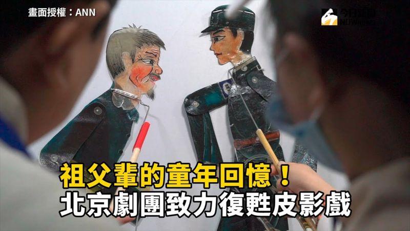 影/祖父輩的童年回憶!北京劇團致力復甦皮影戲