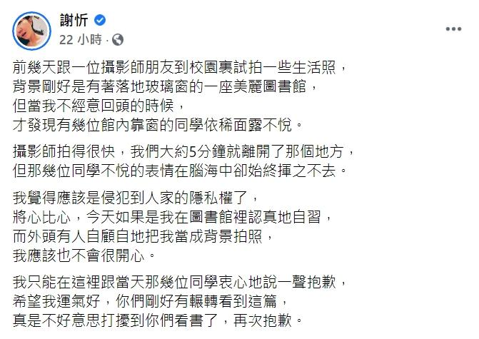 ▲謝忻臉書全文。(圖/謝忻臉書)