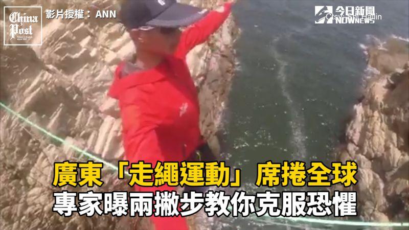 影/廣東「走繩運動」席捲全球 專家兩撇步教你克服恐懼