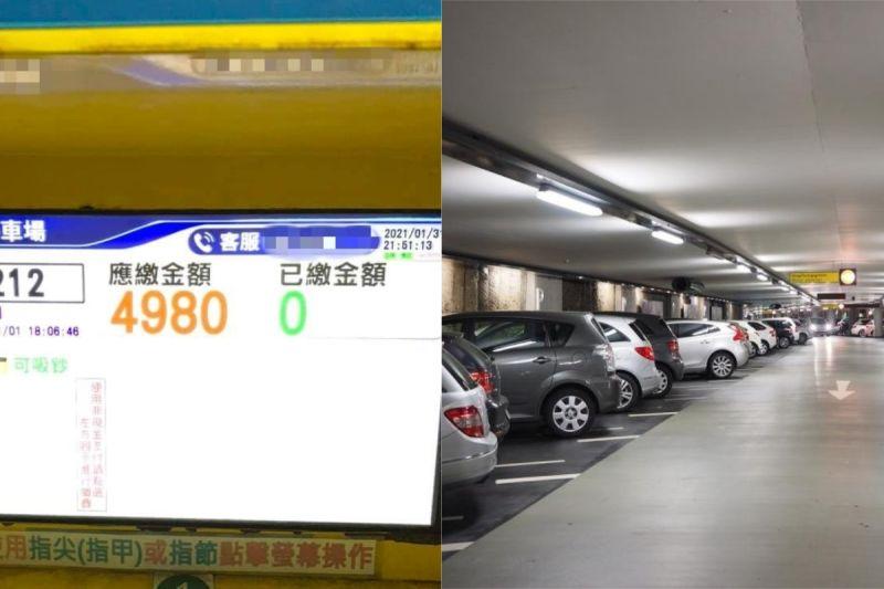 ▲有網友停車場停了2個多小時,沒想到繳費時,應繳金額竟直逼5千元。(示意圖/翻攝自《爆廢1公社》及《pexels》 )