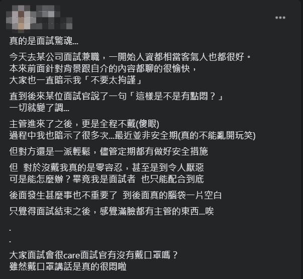 ▲原PO分享面試驚魂記。(圖/翻攝爆廢公社二館臉書)