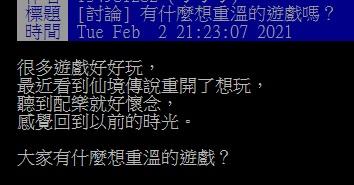 ▲網友在PTT討論想重溫的遊戲。(圖/翻攝自PTT)