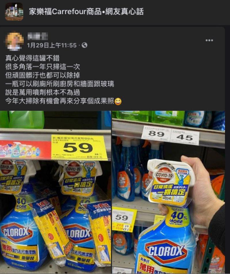 ▲家樂福粉絲團也有網友PO文買回家使用,「萬用噴劑」什麼都可以去除。(圖/擷取自家樂福粉絲團)