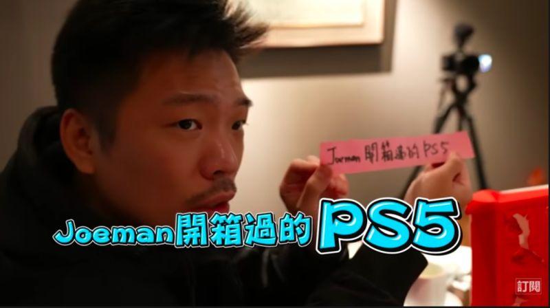 ▲員工抽到Joeman只有開箱過的PS5,是第一階段的大獎之一。(圖/Joeman