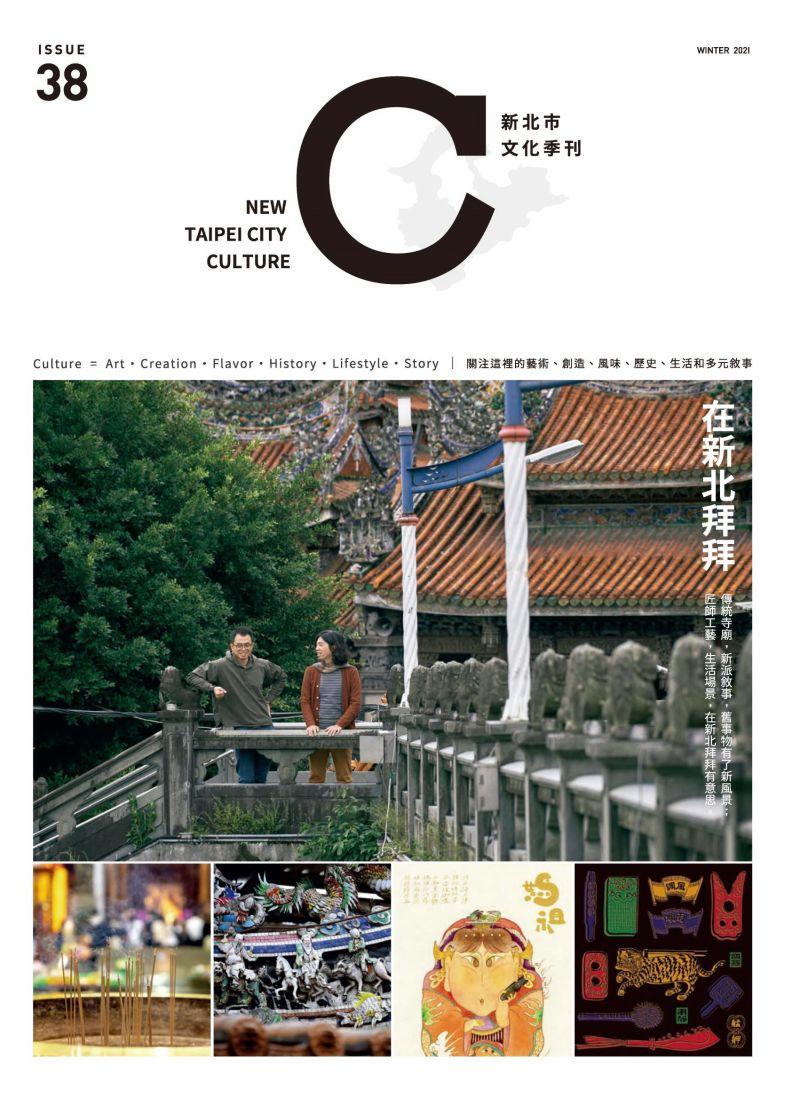 新北市文化季刊從寺廟出發 全新角度看待熟悉的宗教事物