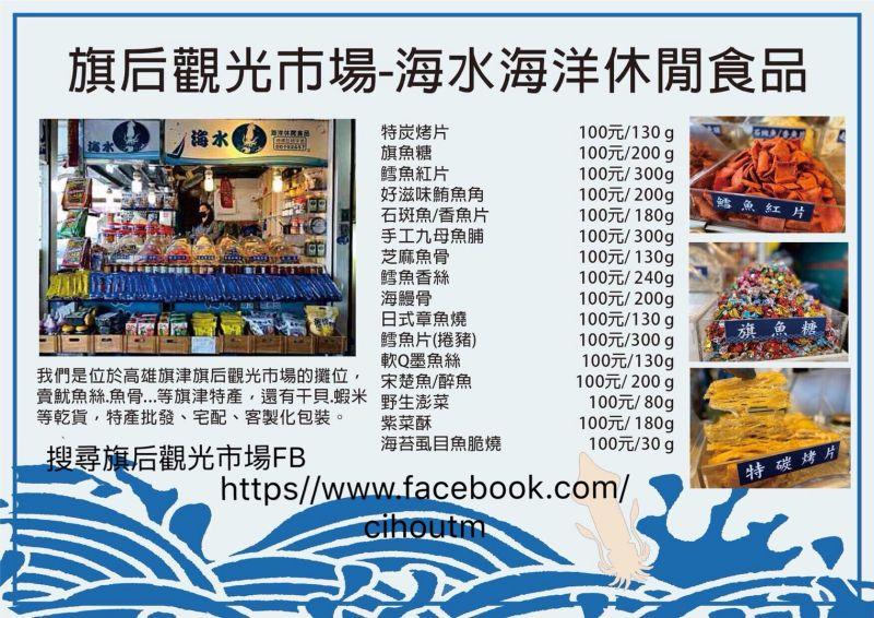 ▲海水海洋休閒食品線上菜單-各式年節採買產品。(圖/高市經發局提供)