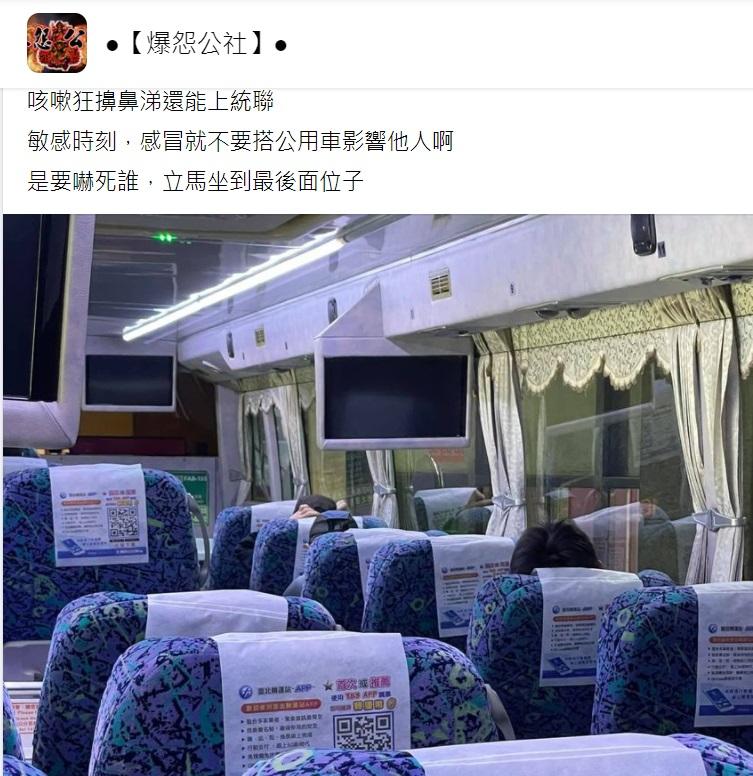 ▲一名網友發文抱怨乘客在客運上狂咳嗽、擤鼻涕,並直呼「感冒就不要搭公用車影響他人啊!」引發過敏兒怒火。(圖/翻攝自臉書社團《爆怨公社》)