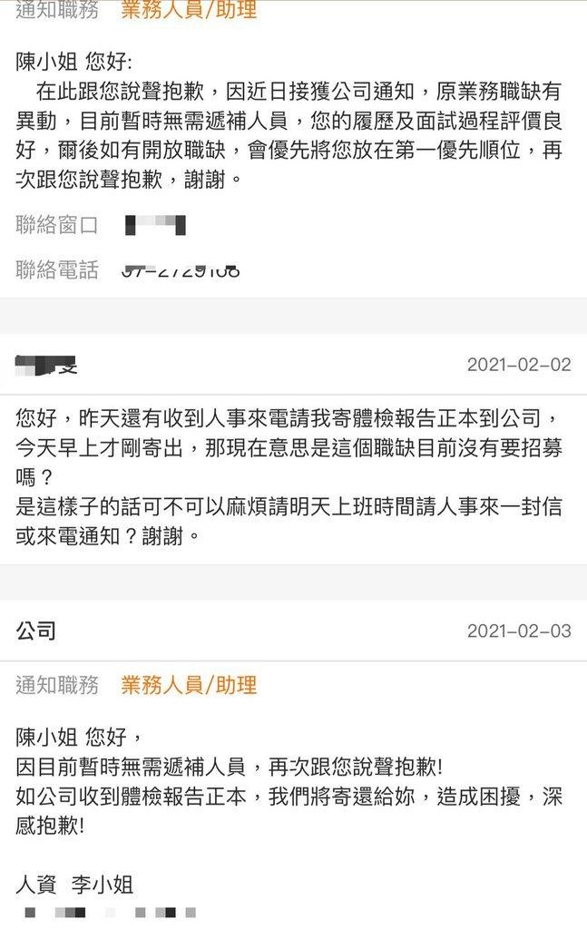 ▲女網友表示自己收到公司錄取通知也做了體檢,結果人資竟取消錄取,表示「目前無缺額」,令人傻眼。(圖/讀Dcard)
