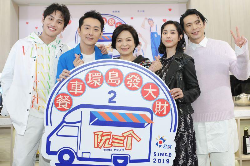 ▲范少勳(左起)、施名帥、楊貴媚、温貞菱、姚淳耀餐車所得捐給公益團體。(圖/公視)