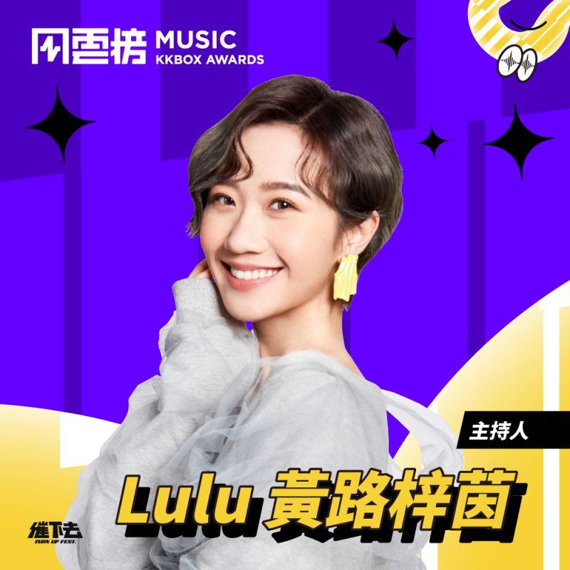 ▲第16屆KKBOX風雲榜頒獎典禮由LuLu黃路梓茵主持。(圖/KKBOX提供)