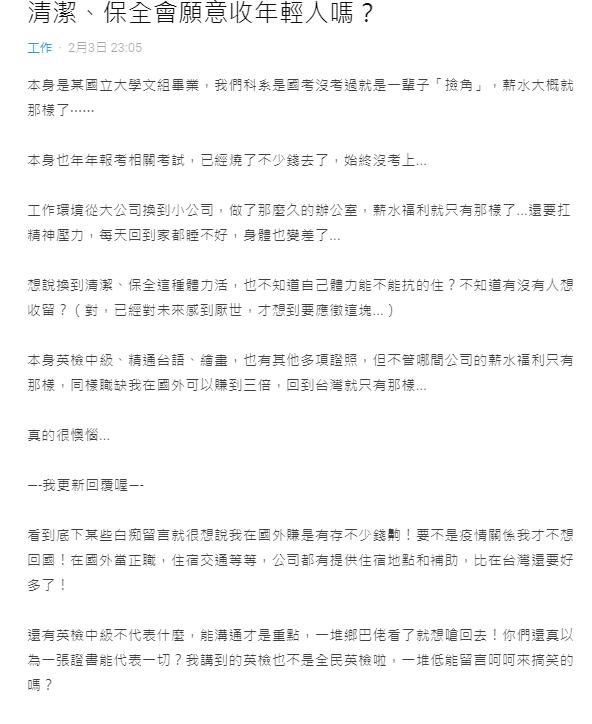 ▲原po分享自身經歷抱怨,在台灣只能乾領低薪,卻意外引發網友論戰。(圖/翻攝《Dcard》)