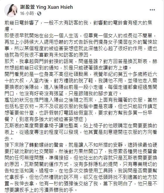 ▲謝盈萱臉書全文。(圖/謝盈萱臉書)