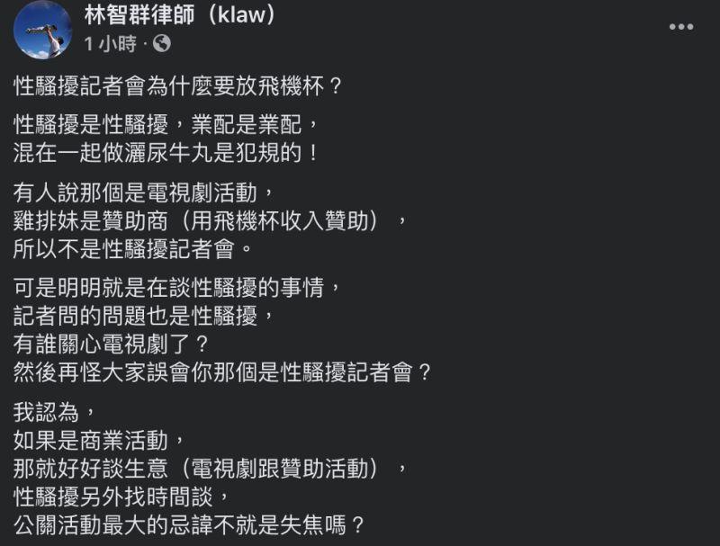▲林智群律師發文全文。(圖/翻攝自林智群臉書)