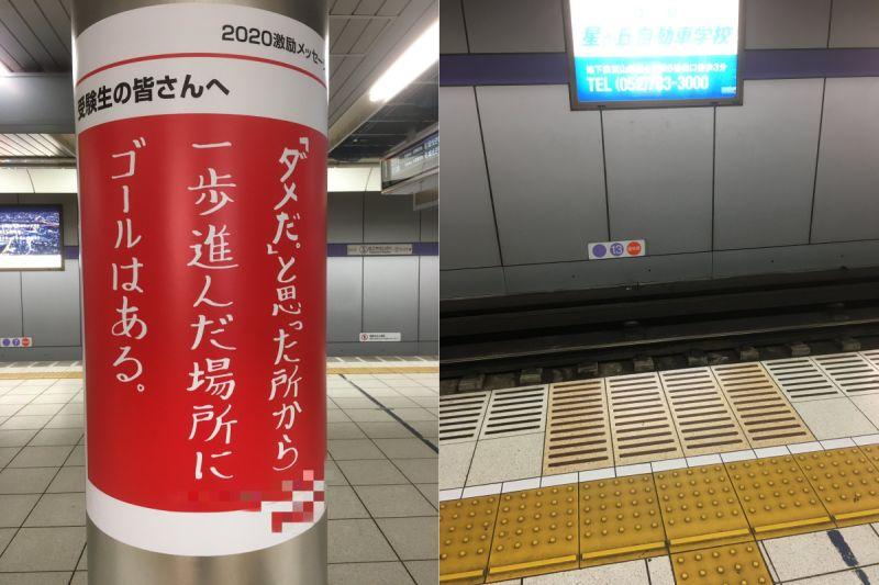 ▲日本有間補習班貼出標語,「若撐不下去,只要往前一步就能到達終點」,但張貼的位置卻讓人傻眼。(圖/翻攝自《@tsugumi_none》Twitter )