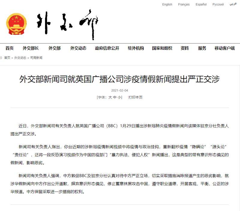 ▲北京就英國媒體針對疫情新聞造假一事提出抗議。(圖/翻攝自中國外交部官網)