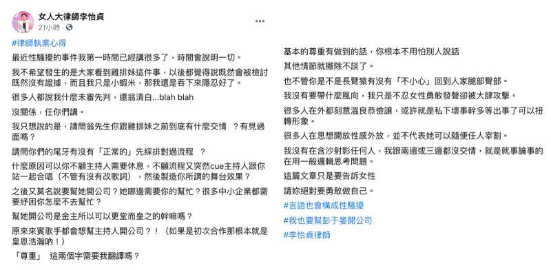▲律師李怡貞在臉書粉專《女人大律師李怡貞》發文全文。(圖/翻攝自《女人大律師李怡貞》)