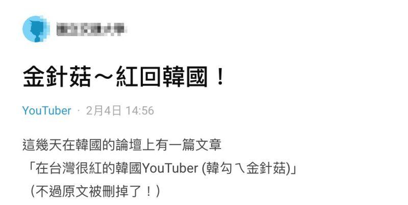▲一名男網友在社群平台《Dcard》上以「金針菇~紅回韓國」為題發文。(圖/翻攝自《Dcard》)