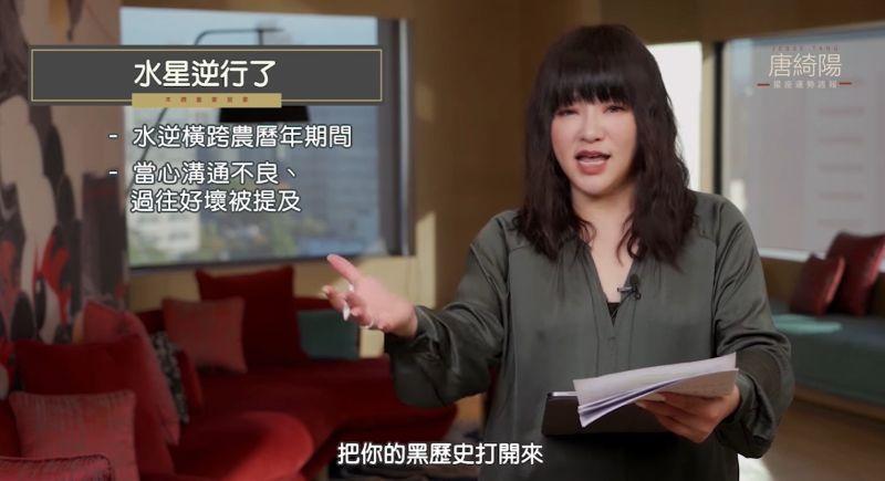 雞排妹揭性騷黑歷史!唐綺陽「5天前預言」曝光 網全驚呆