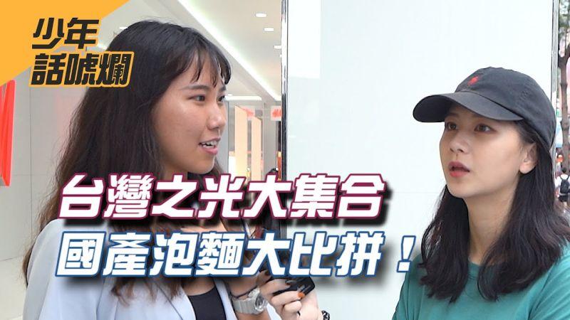 【NOW少年】省錢宵夜的好夥伴 台人最愛泡麵TOP 10是?